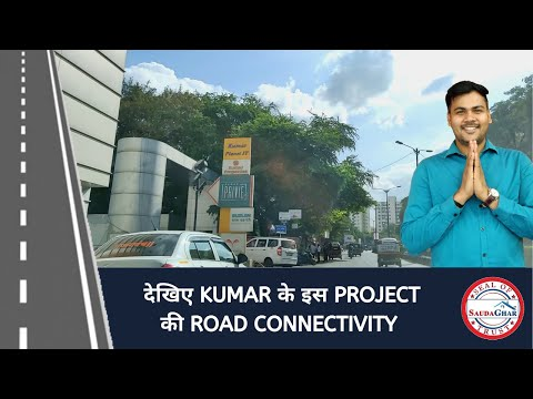 Project Review से पहले Kumar Sienna का Road Connectivity देखिये | Real Estate | Pune Project Details