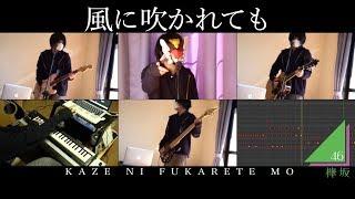 欅坂46 5thシングル『風に吹かれても』をバンドアレンジでカバーしてみ...