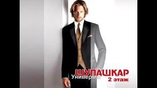 видео Мужские костюмы