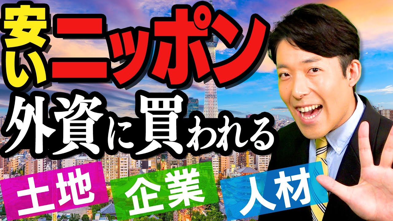 【安いニッポン②】土地も人材も海外に買われていく日本(Cheap Japan)
