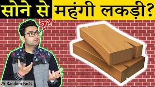 36 लाख की लकड़ी? 25 Most Amazing Facts in Hindi | TFS EP 48