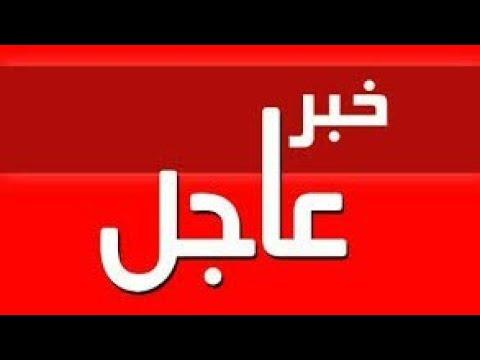 اخبار عاجل انشالله ما يكون صحيح Youtube