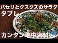 パセリとクスクス(ブルグル)のサラダの作り方は?