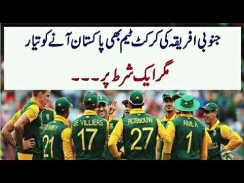 South African Cricket Team Ready To Visit Pakistan | PCB chairman Najam Sethi