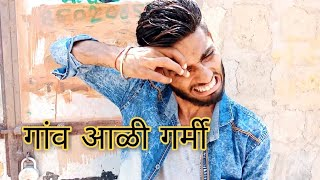 Village गांव आळी गर्मी | मारवाड़ी कॉमेडी हरयाणवी कॉमेडी | kuchmadi chhora comedy