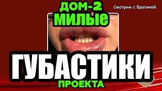 """Участницы """"ДОМ 2"""" с самыми БОЛЬШИМИ губами."""