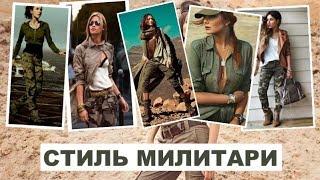 СТИЛЬ МИЛИТАРИ ДЛЯ ЖЕНЩИН 2020 Одежда в стиле милитари Стиль и мода 2020