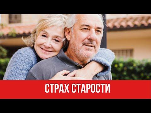 Страх старости || Юрий Прокопенко