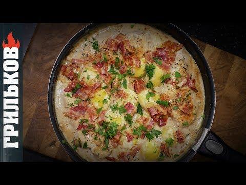 Сытная сковорода #2 (Грудка, Картошка, Соус)
