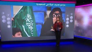 السلطات السعودية تحقق في ادعاءات تعنيف امرأة في الطائف