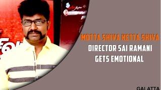 Motta Shiva Ketta Shiva Will Definitely Get Released -  Director Sai Ramani Emotional Speech.