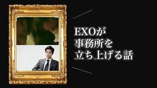 【1分EXO】EXOが事務所を立ち上げる話
