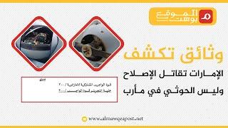 شاهد..وثائق للموقع بوست تكشف الإمارات تقاتل الإصلاح وليس الحوثي في مأرب