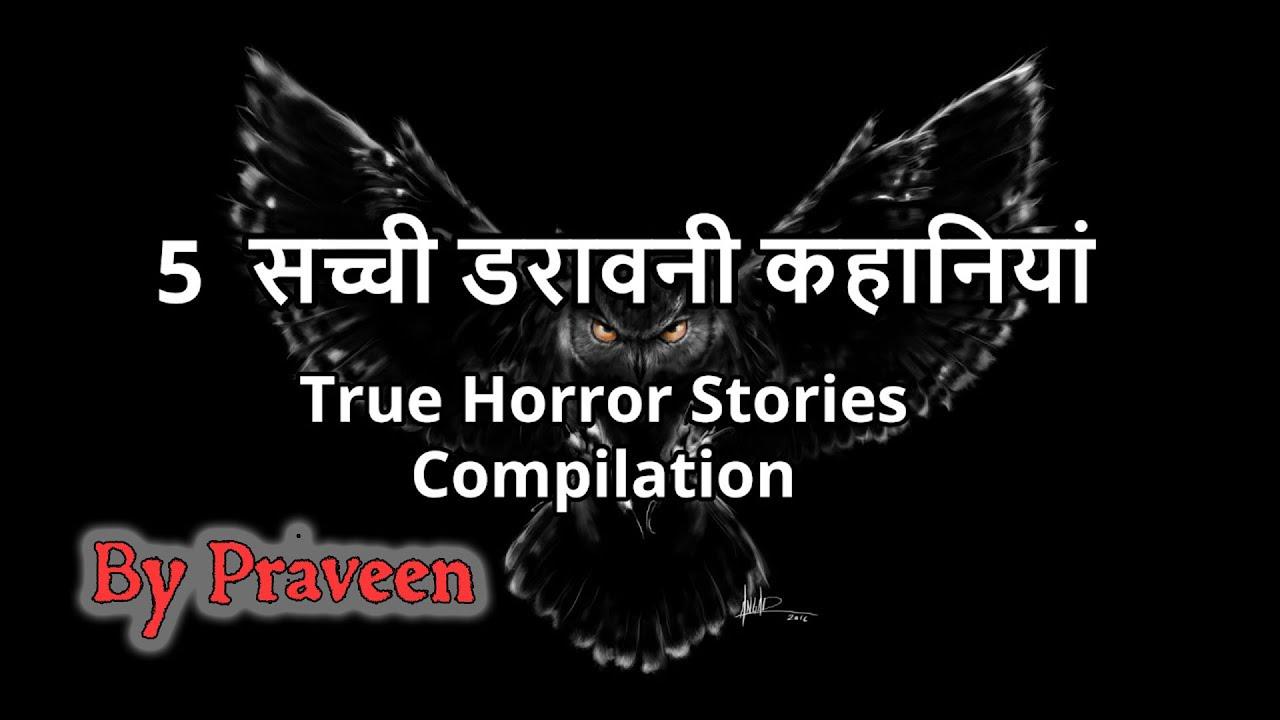 Real Horror Stories in Hindi- Episode-244. Hindi Horror Stories. #HHS #HorrorStories #Bhoot