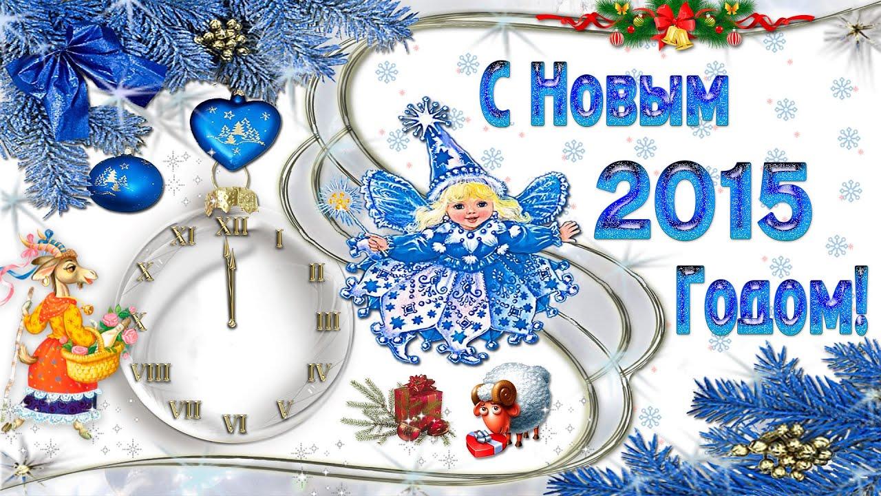 Поздравления с 2015 годом с картинкой, открытка день