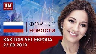 InstaForex tv news: 23.08.2019: У «Евробыков» не остается сил и поводов для борьбы (EUR, USD, GBP, GOLD)