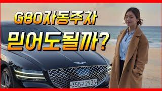 [G80] g80 자동주차 완전정복! 평행주차, 대각선, T자, 원격주차, 스마트주차, 주차보조