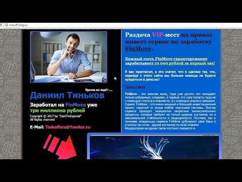 Даниил Тиньков и FinMove, где он заработал уже три миллиона рублей. Честный отзыв.