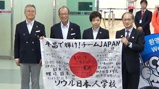 平昌五輪の日本人選手団が韓国入り