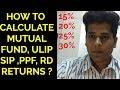 Mutual fund & ulip sip returns calculator   how to calculate mutual fund sip returns