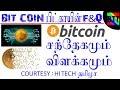 2. Blockchain.info Wallet ID & Wallet Address Set Up