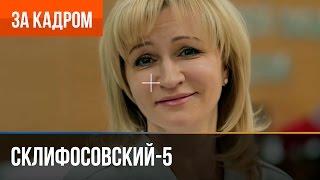 ▶️ Склифосовский 5 сезон - Выпуск 9 - За кадром