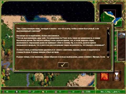 Хроники героев, глава 4 я Схватки драконов, миссия 4 я Ржавые драконы