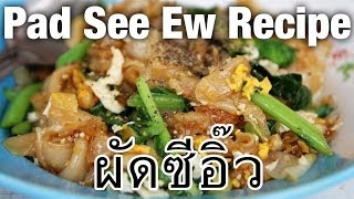 Authentic Thai Pad See Ew Recipe (ผัดซีอิ๊ว)