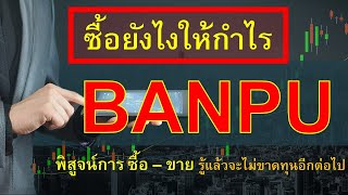 ซื้อหุ้น BANPU ให้ได้กำไรยาวนาน 15 ปี #6