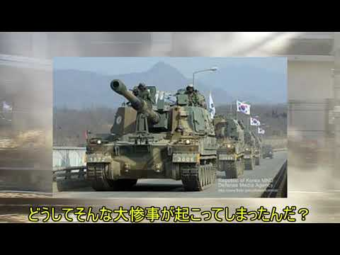 お笑い韓国軍第六話 陸軍装備編+韓国起源説
