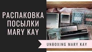 UNBOXING MARY KAY/ТРИ БОЛЬШИЕ КОРОБКИ!/РАСПАКОВКА