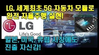 세계최초 공개한 LG 모듈, 일본, 미국에도 팔겠다!