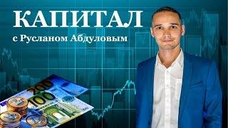 Капитал. Инвестирование в ETF фонды