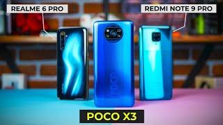 ЗАРУБА! Poco X3 против Xiaomi Redmi Note 9 Pro и Realme 6 Pro!