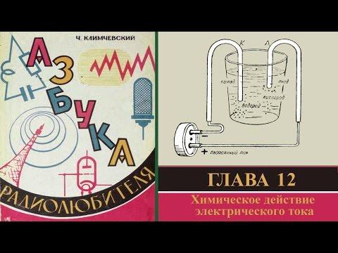 Химическое действие электрического тока. Азбука радиолюбителя 12.
