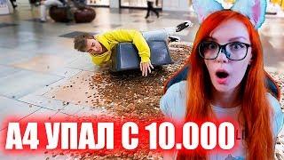 А4 УПАЛ С 10,000 МОНЕТ ! РЕАКЦИЯ НА А4 ВЛАД БУМАГА