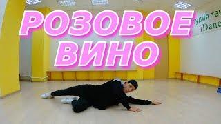 Download КЛАССНЫЙ танец на песню Розовое Вино -Элджей & Feduk Mp3 and Videos