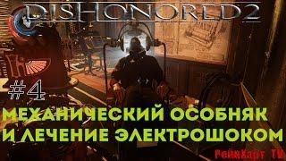 Прохождение Dishonored 2 часть четвертая Попадаем в Механический особняк нейтрализуем Кирина Джиндоша и отпра