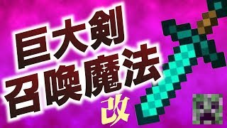 【コマンド】巨大な剣を相手に突き刺せ!巨大な剣召喚魔法!【マインクラフトBE】