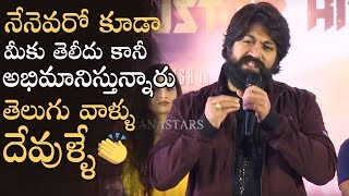 Rocking Star Yash Emotional Telugu Speech @ KGF Movie Success Meet | Manastars