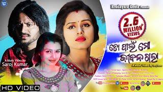 To Pain Mo Jibana Gala   Human Sagar   New Odia Sad Song Music Video 2020   Raj & Little