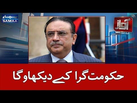 Hukoomat Gira Ke Dikhaonga - Asif Ali Zardari   Awaz   SAMAA TV   8 August 2018