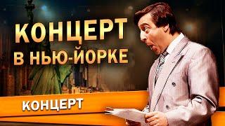 Геннадий Хазанов - Геннадий Хазанов - Концерт в Нью-Йорке - VIDEOOO