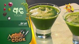Hiru TV Anyone Can Cook | Green Jiuce | 2020-05-31 Thumbnail
