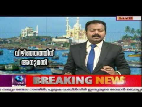 Vizhinjam Port Project Gets National Green Tribunal Nod