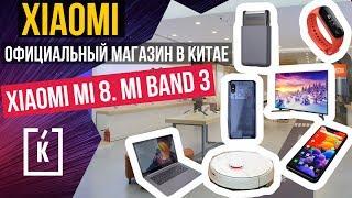 Официальный магазин Xiaomi в Китае. Xiaomi Mi8. Mi Band 3.