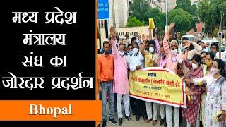 Madhya Pradesh सरकार के खिलाफ मंत्रालय संघ ने खोला मोर्चा, हड़ताल की चेतावनी दी| Protest in MP
