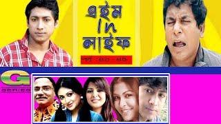 Drama Serial | Aim in Life | Epi 41-45 || ft Mosharraf Karim,Tinni, Nafisa, Kusum Sikder