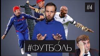 Футболь #4 Ари//Слуцкий//Венгер