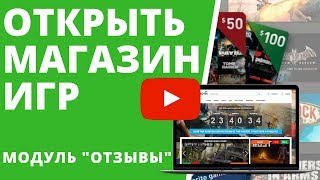 Интернет магазин игр ОТЗЫВЫ. КАК СОЗДАТЬ МАГАЗИН КЛЮЧЕЙ для заработка на играх